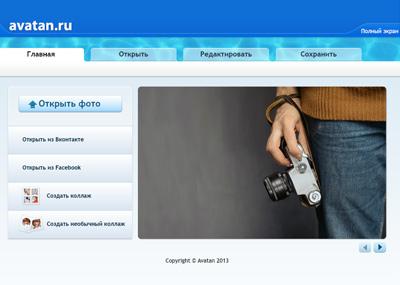 Avatan - онлайн фоторедактор