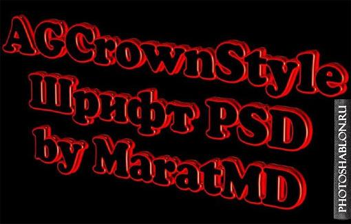 Буквы для фотошопа AGCrownStyle - 18 Января 2012 ...: http://photoshablon.ru/news/1/2012-01-18-11367