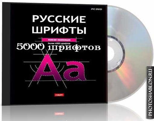 Гига коллекция русских шрифтов