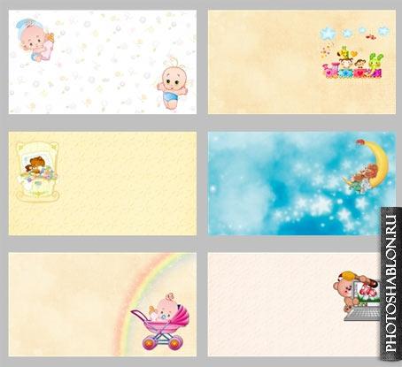 Фоны для визиток детский мир 3