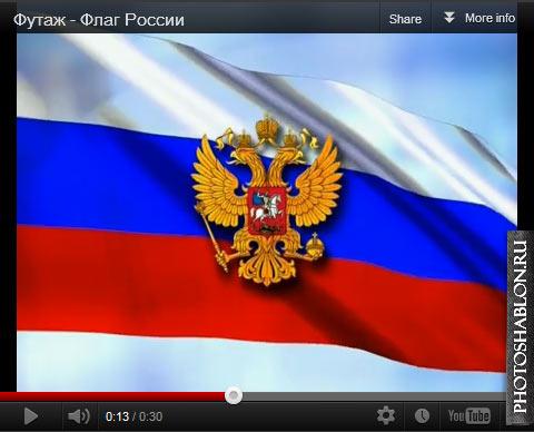 Футаж флаг россии у меня растут