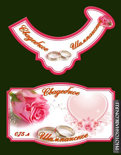 Шаблон этикетки свадебного шампанского жемчужная свадьба