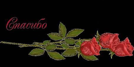Картинка с букетом цветов - Спасибо!