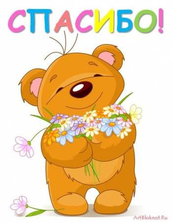 Картинка с медвежонком - Спасибо!