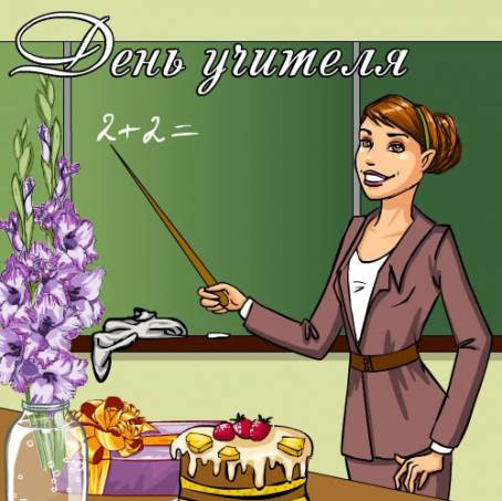 Картинка - День учителя