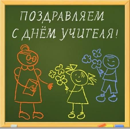 Картинка - Поздравляем с Днем учителя!