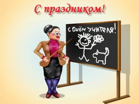 Картинка - С праздником! С Днем учителя!