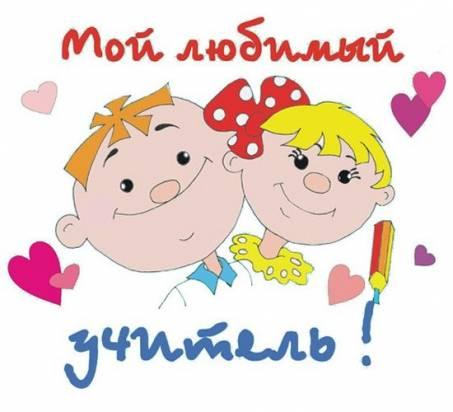 Картинка - Мой любимый учитель!