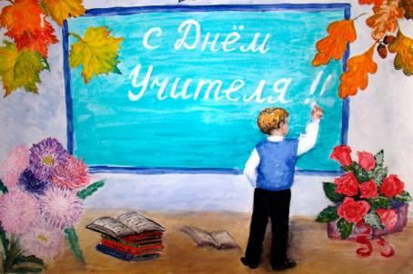Картинка - С Днем учителя!