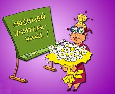 Открытка - Любимой учительнице!