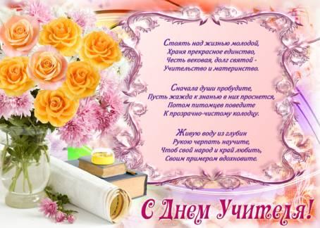 Красивая открытка - С Днем учителя!