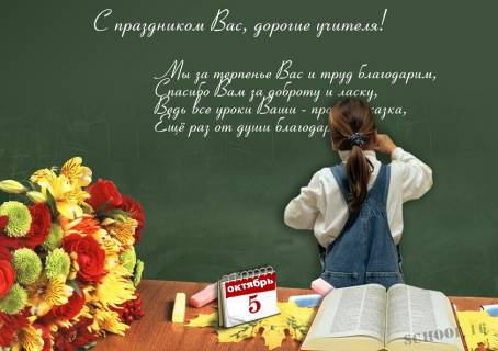 Открытка - С Днем учителя!