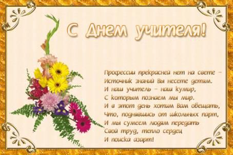 Анимированная открытка - С Днем учителя!