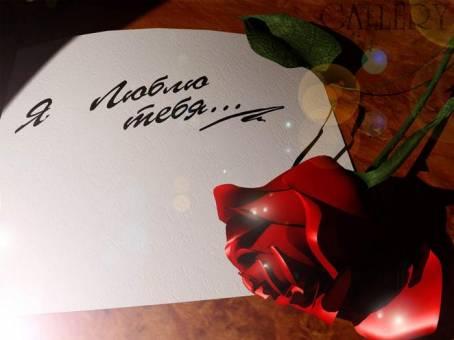 Картинка с алой розой - Я люблю тебя...