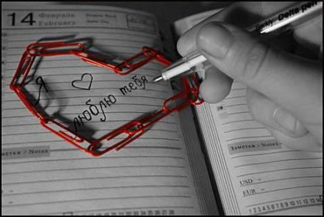 Картинка - Я люблю тебя!