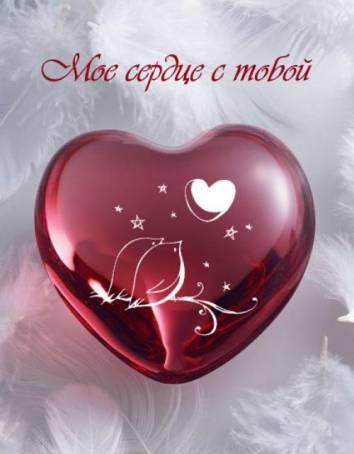 Картинка - Мое сердце с тобой