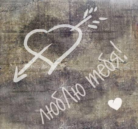 Картинка - Люблю тебя!
