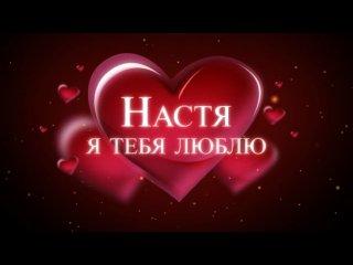 Картинка - Настя, я тебя люблю