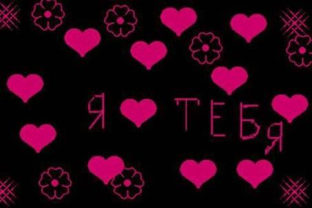 Картинка - Я люблю тебя