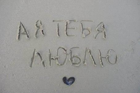 Картинка - А я тебя люблю!