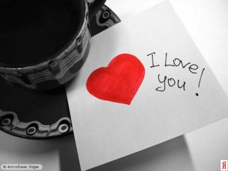 Картинка - I love you!