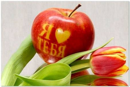 Картинка с яблоком - Я люблю тебя