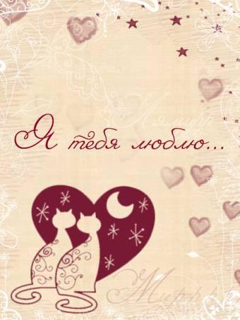 Картинка - Я тебя люблю...