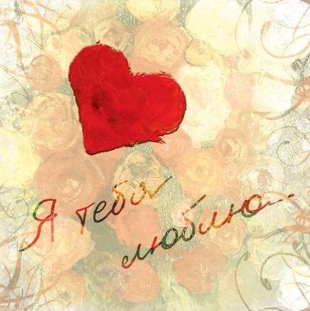 Картинка - Я тебя люблю!
