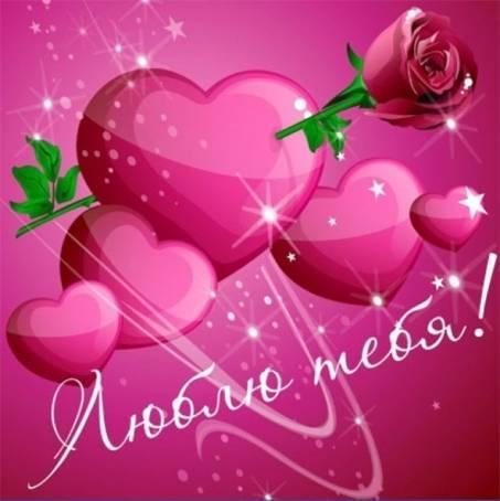 Красивая картинка - Люблю тебя!