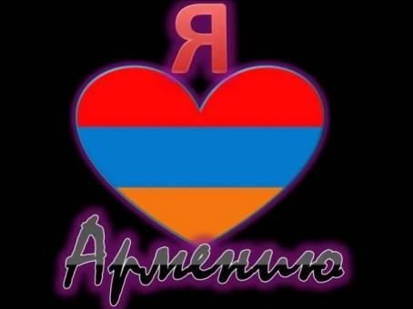 Картинка -  Я люблю Армению