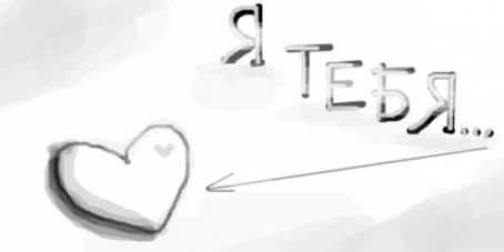 Картинка - Я тебя люблю