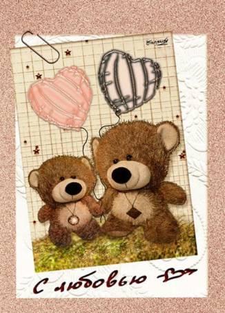 Картинка - С любовью
