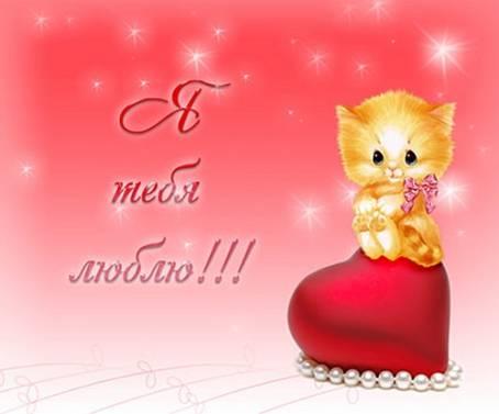 Картинка с котенком и сердечком - Я тебя люблю!
