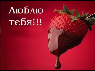 Картинка - Люблю тебя!!!