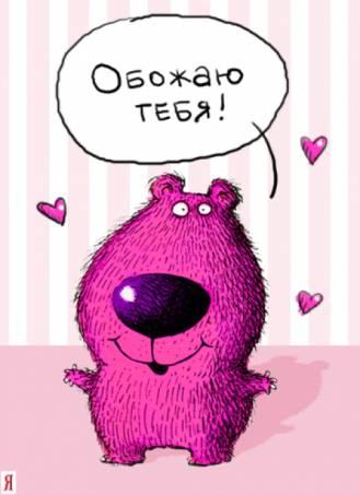 Картинка - Обожаю тебя!