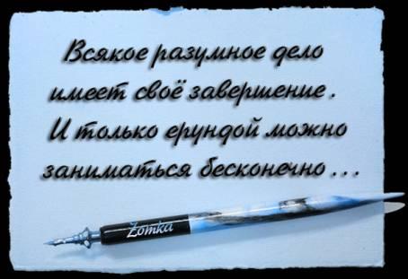 """Цитата: """"Всякое разумное дело имеет свое..."""