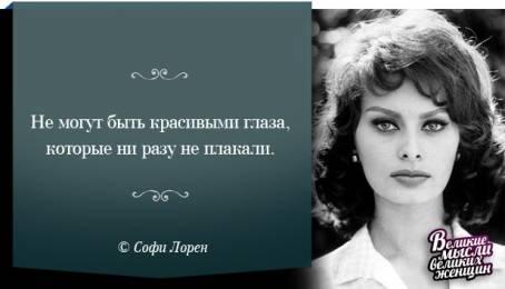 """Цитата: """"Не могут быть красивыми глаза, которые..."""