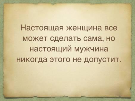 Русская женщина все может сделать сама
