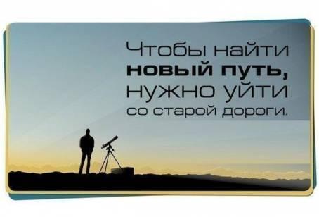 """Цитата: """"Чтобы найти новый путь, нужно уйти..."""