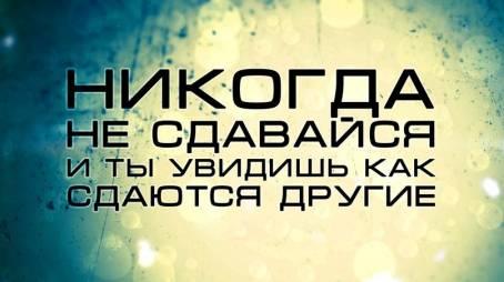 """Цитата: """"Никогда не сдавайся и ты..."""