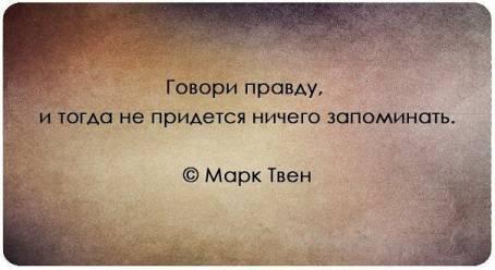 """Цитата: """"Говори правду, тогда не придется..."""