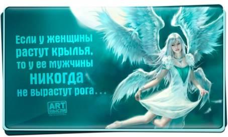 """Цитата: """"Если у женщины растут крылья, то у ее..."""