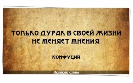 """Цитата: """"Только дурак в своей жизни не меняет..."""