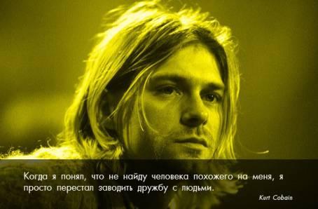 """Цитата Курта Кобейна: """"Когда я понял, что не..."""