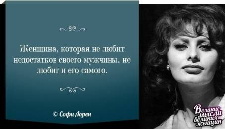 """Цитата: """"Женщина, которая не любит недостатков..."""