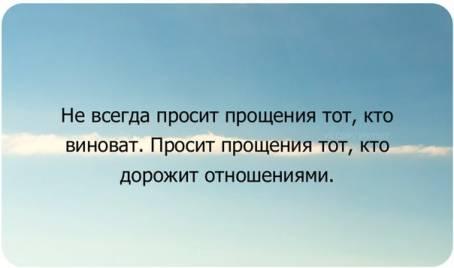 """Цитата: """"Не всегда просит прощения тот, кто..."""