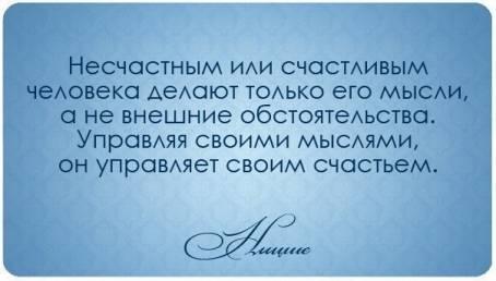 """Цитата: """"Несчастным или счастливым человека..."""