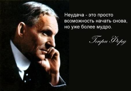 """Цитата: """"Неудача - это просто возможность начать.."""