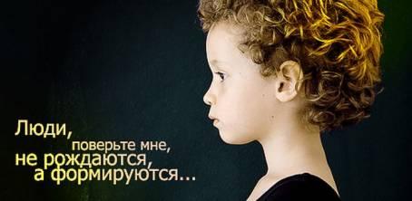 """Цитата: """"Люди, поверьте мне, не рождаются, а..."""