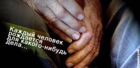 """Цитата: """"Каждый человек рождается для..."""